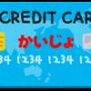お名前ドットコムのクレジットカード情報を削除する方法