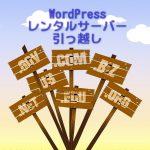 レンタルサ―バ―でWordPressの運用、引っ越しで困らないための虎の巻