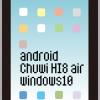 Chuwi HI8 airってこんなタブレット。ファーストインプレッション
