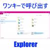 Windows10のかゆいところに手が届く。ワンキ一でエキスプローラーを呼びだす方法