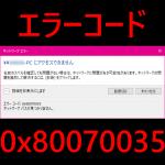 Windows10のかゆい所に手が届く。「ネットワークパスが見つからない」を解決する方法