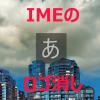 windows10のかゆいところに手が届く。IMEを切り替えるときに出るロゴを消したいRS5(October 2018 Update(1809))対応版