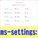 Windows10のかゆい所に手が届く。知っていると便利・「Windowsの設定」の各項目をダイレクトに呼び出す。RS5(October 2018 Update(1809))対応版