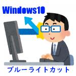 Windows10のかゆい所に手が届く。ブルーライトをカットする方法