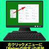 Win10の痒い所に手が届く。「Windowsの設定」をデスクトップ上の右クリックで呼び出すには