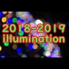 2018-2019年、絶対おすすめ。寒さを乗り越えて行ったイルミネーション。色彩と感動と・・