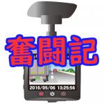 ドライブレコーダー取付奮闘記(さらにSDカードの寿命を計算してみた。)