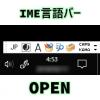 Win10の痒いところに手が届く。IME言語バーを表示させるにはRS5(October 2018 Update(1809))対応版