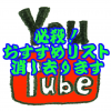 Youtubeで特定の不要なおすすめを非表示にする方法