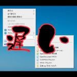 デスクトップ右クリックメニューの新規作成表示が遅いを解決する