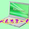 いまさらですがCF-NX3のベンチマークをとってみました。でも・・