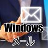 Windowsメールで独自ドメインメールを送受信するって難しい・・