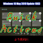 クイックアクションの編集が改悪? Windows 10 May 2019 Update 1903でこうなった。