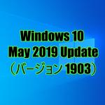 Windows 10 May 2019 Update(バージョン 1903)で改良(改悪?)されたところ