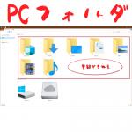Windows10のかゆいところに手が届く。ファイルエクスプローラー起動時のPCフォルダに任意のフォルダを追加する方法