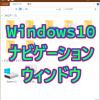 Windows10のファイルエクスプローラー、ドライブウィンドウ(左ペイン)を非表示にする。って難しい?