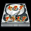 ファイルの実際のサイズとディスク上のサイズに違いがあるのはなぜ