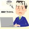 Bluetoothデバイスが削除できません。を検証する