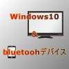超便利!スマホにファイル転送する方法(Bluetooth編)