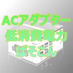 ACアダプタで動く超低消費電力PCのメリットとデメリット