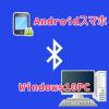 AndroidスマホからWindows10PC側へファイルを転送するには(bluetooth編)ちなみに1909対応版
