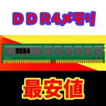 ついに6000円を切ったDDR4メモリ。どこまで安くなる?