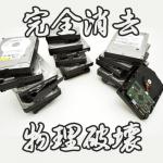 HDDやSSD、USBメモリの廃棄、その方法では?