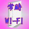 androidスマホのWI-FI接続をスリープ時においても維持ってできるの?
