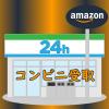Amazonのコンビニ受取試してきました。ファミリーマート編
