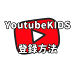 YoutubeKIDSチャンネルの登録のしかた