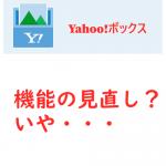 Yahooboxが事実上の終了?